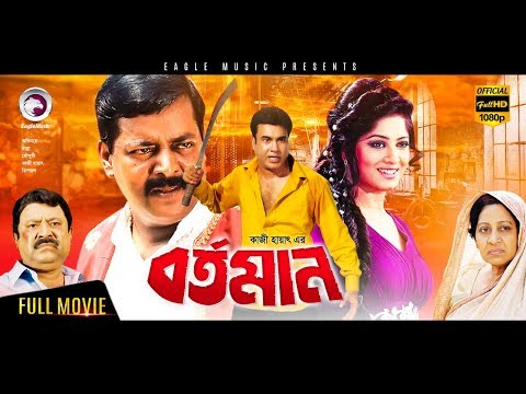 BORTOMAN - Bangla Action Movie | Manna, Moushumi, Dipjol  | বর্তমান Bangla Movie 2017 Full HD