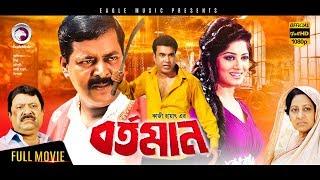 BORTOMAN - Bangla Action Movie   Manna, Moushumi, Dipjol    বর্তমান Bangla Movie 2017 Full HD