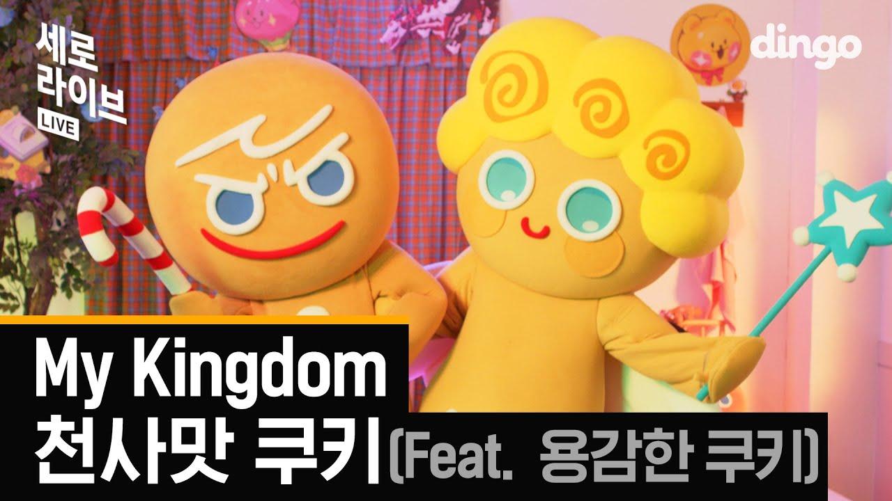 [제작지원] 천사맛쿠키 (feat.용감한 쿠키) - My Kingdom (쿠키런 킹덤 OST)ㅣ세로라이브ㅣSERO LIVEㅣ딩고뮤직ㅣDingo Music l 4K