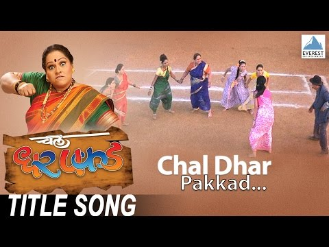 Chal Dhar Pakkad Title Song | Superhit Marathi Songs | Avdhut Gupte | Nirmiti Sawant
