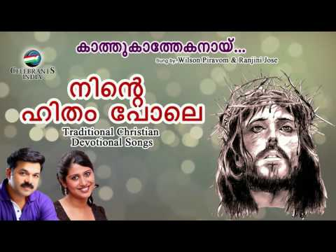 Kathukathekanay | Wilson Piravom | Ranjini Jose | Ninte Hitham Pole | Traditional Christian Song