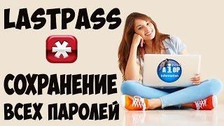 LastPass - что это. Полный обзор и как им пользоваться.