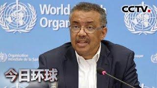 [今日环球]世卫组织及多国专家积极评价中国疫情防控努力| CCTV中文国际
