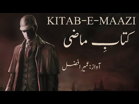 Kitab-e-Maazi || Umair Afzal || Alfaaz-e-Ishq