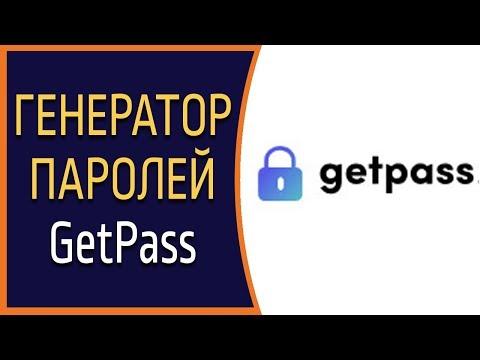 Генератор паролей. Getpass — ПРОСТОЙ, ЭФФЕКТИВНЫЙ и Очень НАДЁЖНЫЙ