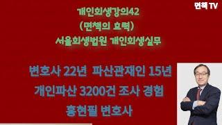 개인회생강의42(면책의 효력) 서울회생법원 개인회생실무…