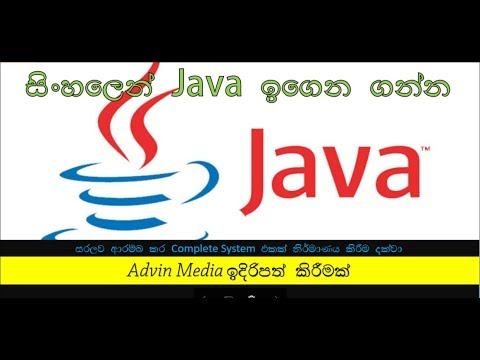 Java Sinhala Lesson 28-Asterisk Pattern 6
