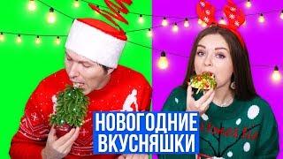 Идеи Новогодних бутербродов / Рецепты из интернета / Ожидание-Реальность 🐞 Эльфинка
