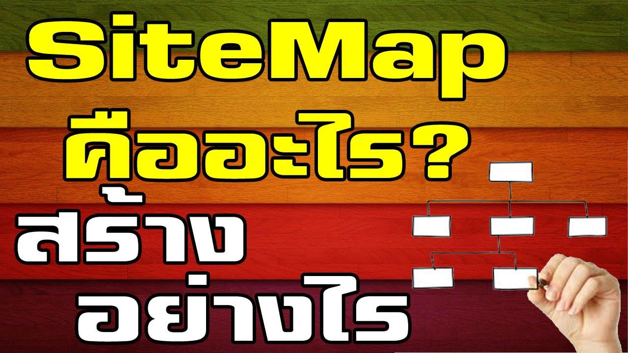 sitemap ค อ และ การสร าง sitemap ง ายๆ ค ณก ทำได โดย mr dunpurin p4