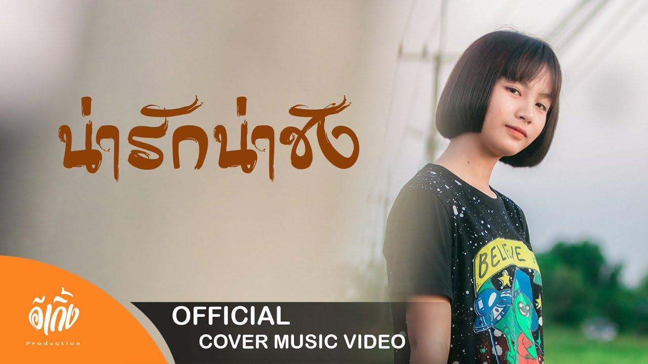 น่ารักน่าชัง - คม นริศ OST.ไทบ้านเดอะซีรีส์【COVER MV】อีเกิ้ง โปรดักชั่น