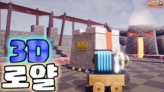 로얄과 COC의 새로운 3D 세상?! 헛! 클래시로얄 Clash Royale - 3D royale, coc [테드tv,Tedtv]