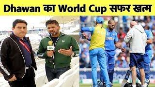 Download World Cup से पहले किसी ने नहीं सोचा था Dhawan की जगह Pant को मिलेगा मौका   Vikrant Gupta Mp3 and Videos