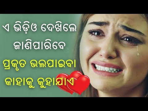 What is Real love - Watch this   Odia Heart Touching Love Story   Motivational Story   OdiaDarshak