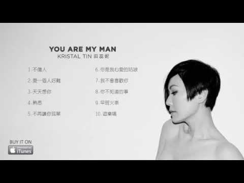 田蕊妮 Kristal Tin -《You Are My Man》全碟試聽