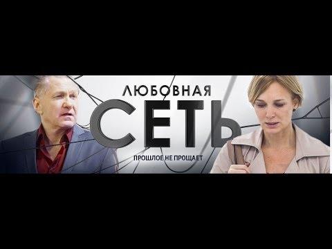Сериал Любовная сеть 1 серия