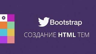 Создание HTML тем на Bootstrap