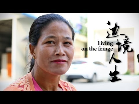 Myanmar's women seek refuge in China through marriage