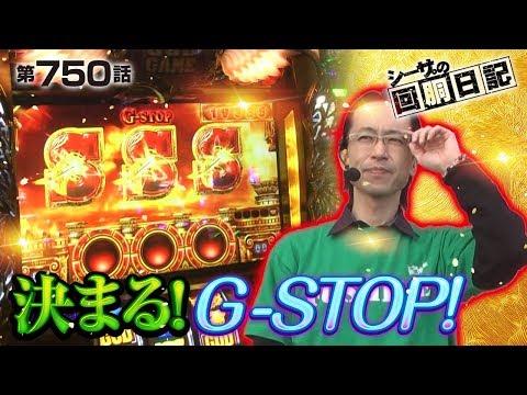 【決まる!G-STOP!】シーサ。の回胴日記_第750話[by ARROWS-SCREEN] 【パチスロ】【凱旋】