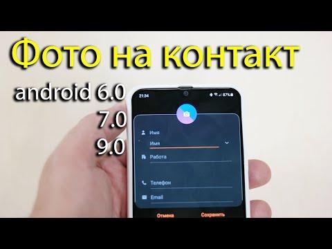 Фото на контакт андроид смартфона. Андроид 6, 7, 9. Samsung Galaxy A50. Asker