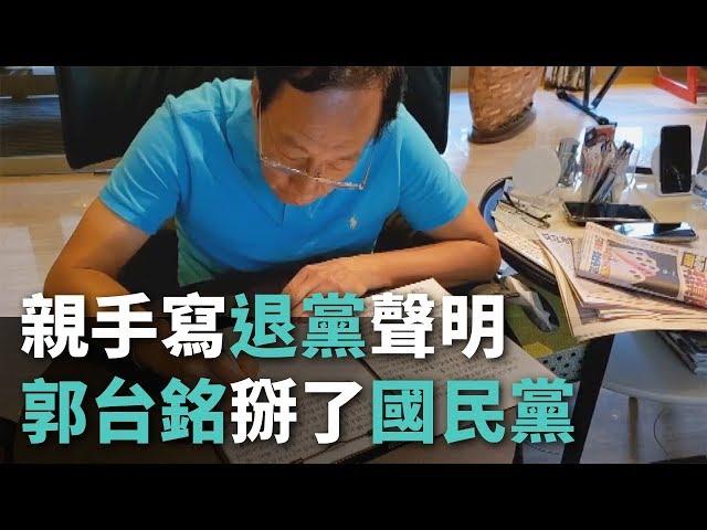 親手寫退黨聲明 郭台銘掰了國民黨【央廣新聞】