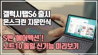 갤럭시탭S6 출시 / S펜 신기능