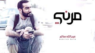 عبدالله سالم - مرني (حصرياً) | 2016
