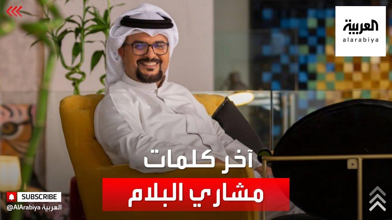 والد الفنان الكويتي مشاري البلام يكشف سبب تدهور صحة ابنه  - 08:58-2021 / 2 / 27