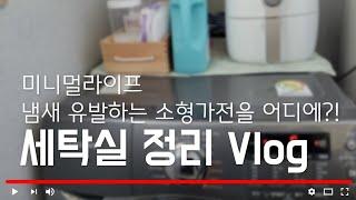 [Vlog]좁은세탁실청소.수납ㅣ감귤주스만들기ㅣ화장실 수…