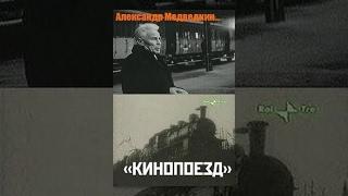 Кинопоезд Александра Медведкина: Чай Али Чахвадзе (1935) документальный фильм