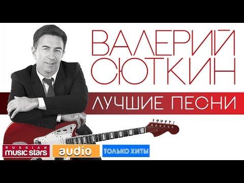 *БРАВО*Валерий Сюткин*Жанна Агузарова*