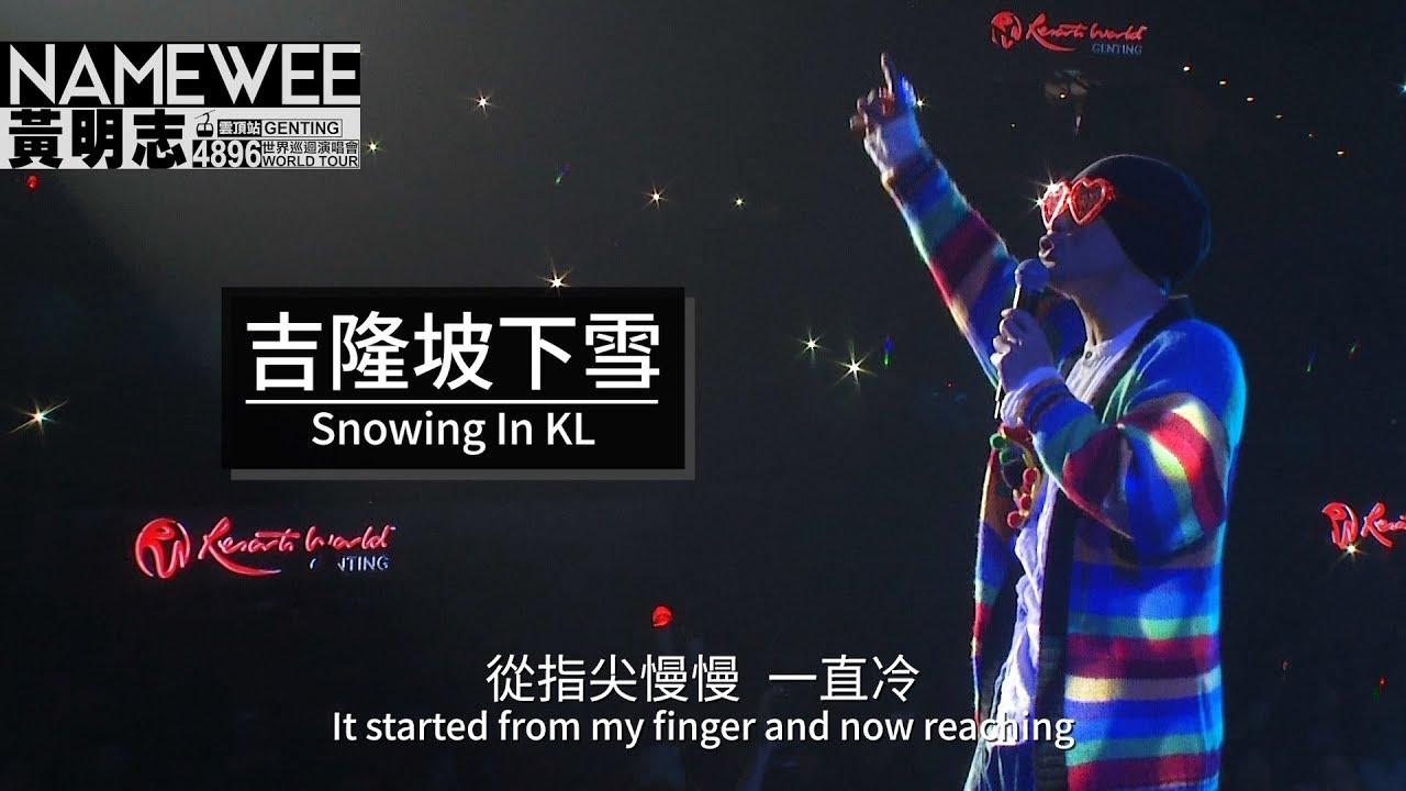 【吉隆坡下雪Snowing In KL】LIVE @黃明志4896世界巡回演唱會-雲頂站 Genting Highlands - YouTube