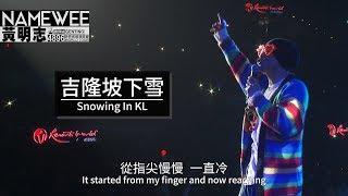 【吉隆坡下雪Snowing In KL】LIVE @黃明志4896世界巡回演唱會-雲頂站 Genting Highlands