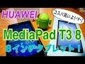 HUAWEI MediaPad T3 8 コスパ高い8インチタブレット開封!