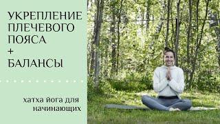 Силовая практика укрепление плечевого пояса балансы хатха йога для начинающих на 20 минут