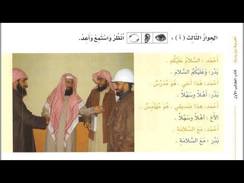 Arapski jezik na
