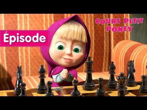 Masha et Michka - Cours Petit Poney🐴 (Épisode 28)