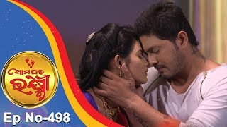 Ama Ghara Laxmi | Full Ep 498 11th Dec 2017 | Odia Serial - TarangTV