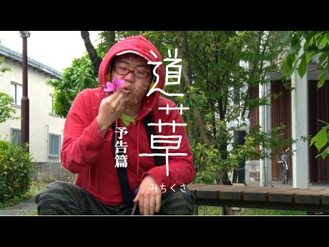 2019年4月1日(月)~25日(木)『道草』
