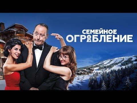 """""""Семейное ограбление"""" фильм в HD"""