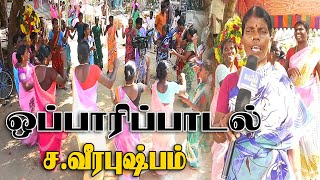ஒப்பாரிப்பாடல்|தெஞ்சியேந்தல் வீரபுஷ்பம்  | கிராமத்து ஒப்பாரி பாடல் | VILLAGE TAMIL OPPARI SONG