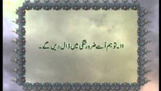 Surah Al-Lail (Chapter 92) with Urdu translation, Tilawat Holy Quran, Islam Ahmadiyya