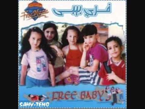 Esek Bararah - Free Baby - Arabic Music