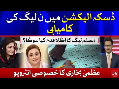 PMLN Victory | NA-75 Dasaka Election - Uzma Bukhari Latest Interview