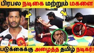 பிர நடிகை மற்றும் மகளை படுக்கைக்கு அழைத்த தமிழ் நடிகர்| Tamil Cinema News | Kollywood Latest