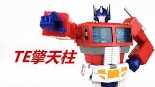 设计师是魔鬼系列!变形金刚TE擎天柱/Transformers TE-01 Optimus prime-刘哥模玩