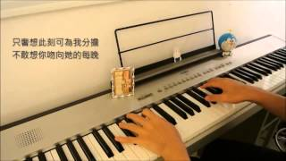 Video Beautiful Chinese Piano Melody Song Tutorial download MP3, 3GP, MP4, WEBM, AVI, FLV Agustus 2018