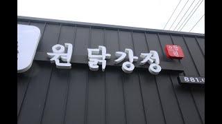 여주 맛집 원닭강정
