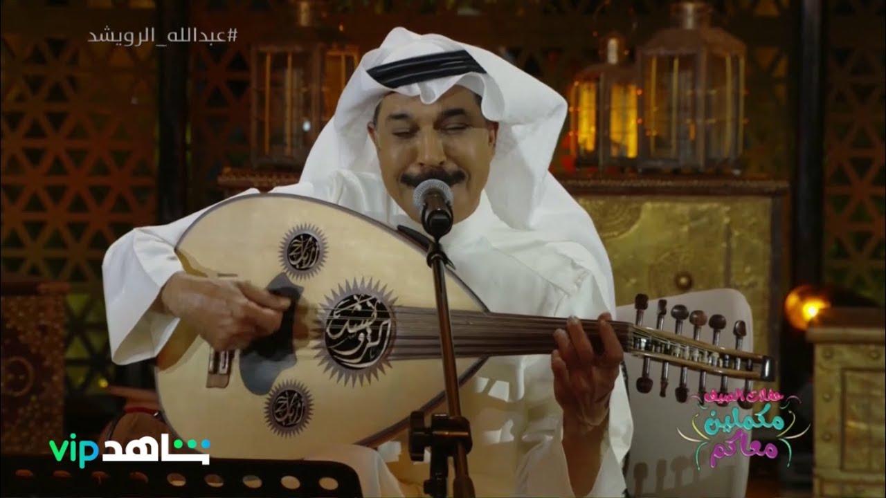 عبدالله الرويشد يغني باللهجة اللبنانية ?✨
