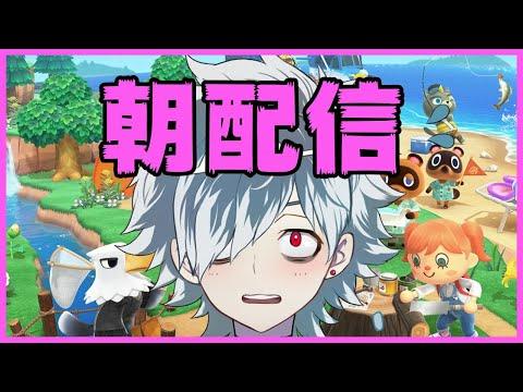 【毎朝配信4/1】朝活で無人島開拓!【あつまれどうぶつの森 Animal Crossing: New Horizons】