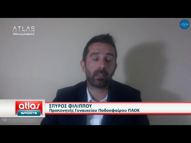 ATLAS SPORTS ΜΕΡΟΣ 4 01-06-2020